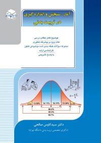 کتاب آمار،سنجش واندازه گیری در تربیت بدنی | انتشارات آزاده (راهیان ارشد)