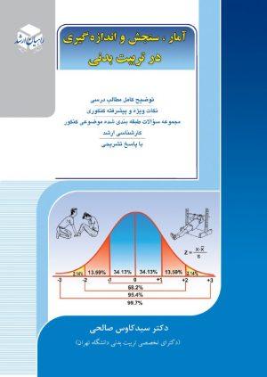 کتاب آمار،سنجش واندازه گیری در تربیت بدنی   انتشارات آزاده (راهیان ارشد)