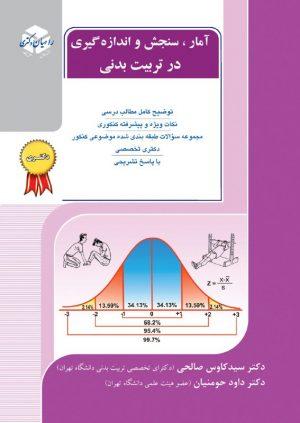 کتاب آمار،سنجش و اندازه گیری در تربیت بدنی   انتشارات آزاده (راهیان دکتری)