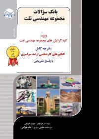 بانک سوالات مجموعه مهندسی نفت | انتشارات راهیان ارشد