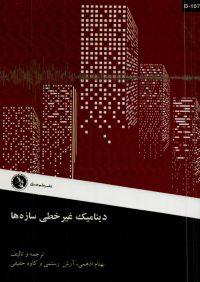 کتاب دینامیک غیرخطی سازه ها | انتشارات نشر علم عمران ( راهیان ارشد )