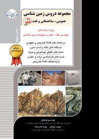 کتاب مجموعه دروس زمین شناسی | انتشارات راهیان ارشد