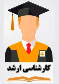 کارشناسی ارشد