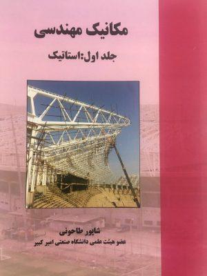 کتاب مکانیک مهندسی | انتشارات راهیان ارشد