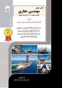 کتاب جامع مهندسی حفاری | انتشارات راهیان ارشد