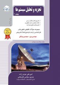,مهندسی پزشکی , کتاب تجزیه و تحلیل سیستم ها جلد 1 | انتشارات راهیان ارشد, مهندسی برق