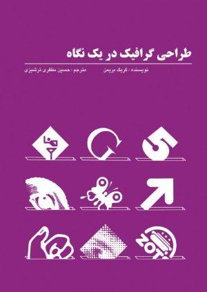 کتاب طراحی گرافیک در یک نگاه | انتشارات آزاده ( راهیان ارشد )