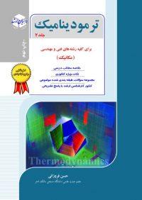کتاب ترمودینامیک جلد 2 | انتشارات راهیان ارشد