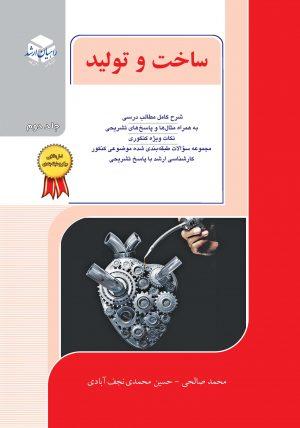 کتاب ساخت و تولید جلد 2 | انتشارات راهیان ارشد