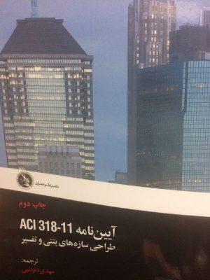 کتاب آیین نامه ACI318-11 طراحی سازه های بتنی و تفسیر   انتشارات راهیان ارشد