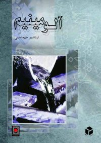 کتااب آلومینیوم | انتشارات راهیان ارشد