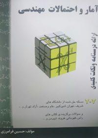 کتاب آمار و احتمال مهندسی | انتشارات راهیان ارشد