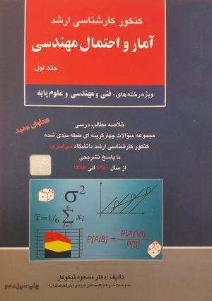 کتاب آمار و احتمال مهندسی جلد اول | انتشارات راهیان ارشد