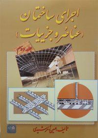 کتاب اجرای ساختمان(عناصر و جزییات)جلد دوم | انتشارات آزاده ( راهیان ارشد )