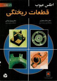 کتاب اطلس عیوب قطعات ریختگی | انتشارات آزاده ( راهیان ارشد )