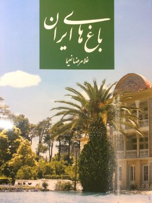کتاب باغ های ایران | انتشارات راهیان ارشد