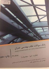 کتاب بانک سوالات نظام مهندسی عمران | راهیان ارشد