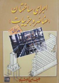 کتاب اجرای ساختمان ( عناصر و جزییات ) جلد اول | انتشارات آزاده ( راهیان ارشد )