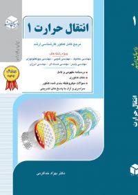کتاب انتقال حرارت 1 | انتشارات راهیان ارشد