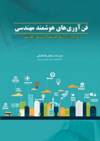 کتاب فن آوری های هوشمند مهندسی | انتشارات آزاده ( راهیان ارشد )