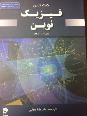 کتاب فیزیک نوین   انتشارات راهیان ارشد