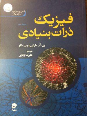 کتاب فیزیک ذرات بنیادی | انتشارات راهیان ارشد
