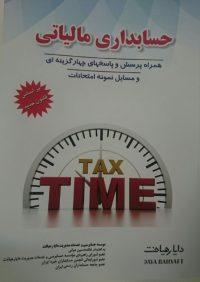 کتاب حسابداری مالیاتی   انتشارات راهیان ارشد