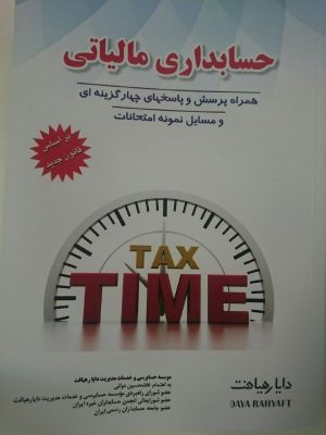 کتاب حسابداری مالیاتی | انتشارات راهیان ارشد