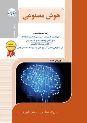 کتاب هوش مصنوعی | انتشارات راهیان ارشد