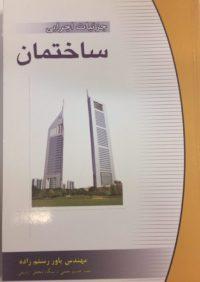 کتاب جزییات اجرایی ساختمان راهیان ارشد | انتشارات راهیان ارشد
