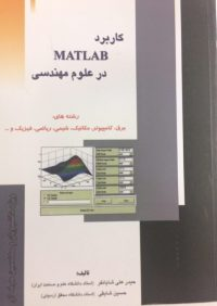 کتاب کاربرد MATLAB در علوم مهندسی | انتشارات راهیان ارشد