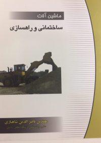 کتاب ماشین آلات ساختمانی و راه سازی | انتشارات راهیان ارشد