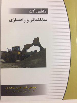 کتاب ماشین آلات ساختمانی و راه سازی   انتشارات راهیان ارشد