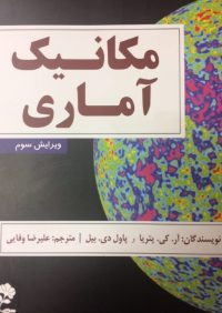 کتاب مکانیک آماری | انتشارات راهیان ارشد