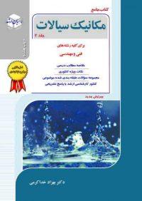 کتاب جامع مکانیک سیالات جلد 2 | انتشارات راهیان ارشد