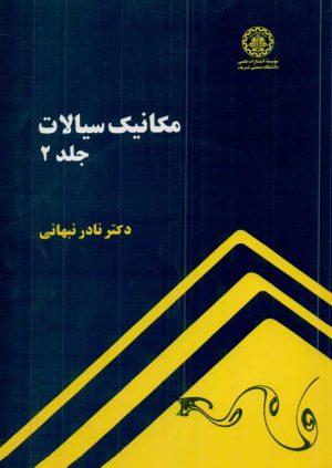 کتاب مکانیک سیالات جلد دوم (شریف) | انتشارات موسسه علمی دانشگاه صنعتی شریف ( راهیان ارشد )