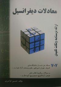 کتاب معادلات دیفرانسیل | انتشارات راهیان ارشد