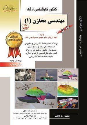 کتاب مهندسی مخازن(1) | انتشارات راهیان ارشد