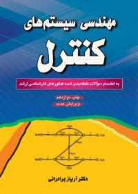 کتاب مهندسی سیستم های کنترل | انتشارات راهیان ارشد