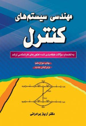 کتاب مهندسی سیستم های کنترل   انتشارات راهیان ارشد