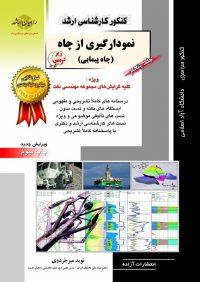 کتاب نمودارگیری از چاه (چاه پیمایی) | انتشارات راهیان ارشد