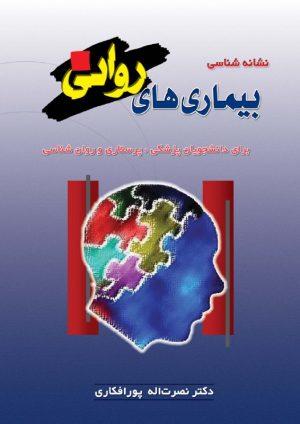 کتاب نشانه شناسی بیماریهای روانی   انتشارات راهیان ارشد
