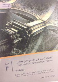 کتاب مجموعه آزمون های نظام مهندسی معماری جلد 2 | انتشارات راهیان ارشد