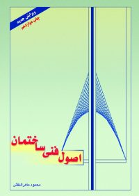 کتاب اصول فنی ساختمان | انتشارات آراده ( راهیان ارشد )