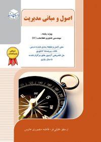 کتاب اصول و مبانی مدیریت | انتشارات راهیان ارشد