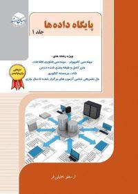 کتاب پایگاه داده ها جلد 1 | انتشارات راهیان ارشد