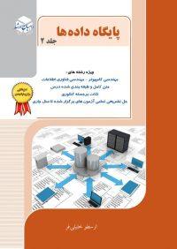 کتاب پایگاه داده ها جلد 2 | انتشارات راهیان ارشد