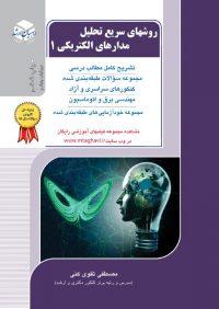 کتاب روشهای سریع تحلیل مدارهای الکتریکی 1 | انتشارات راهیان ارشد