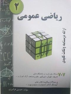 کتاب ریاضی عمومی 2 | انتشارات راهیان ارشد