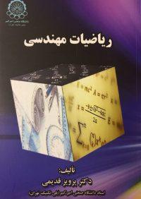 کتاب ریاضیات مهندسی | انتشارات راهیان ارشد